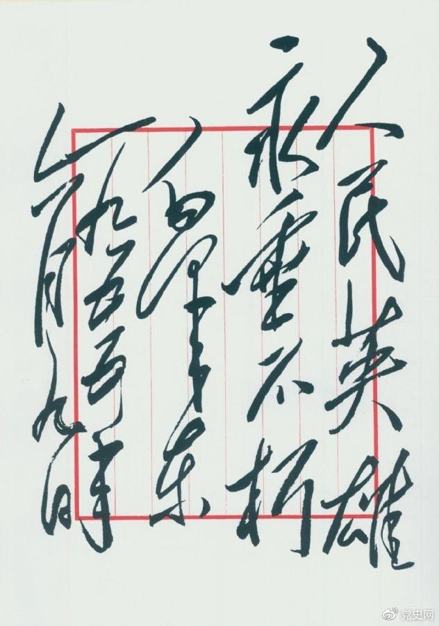 人民英雄永垂不朽(毛泽东为人民英雄纪念碑题 1955年6月9日)