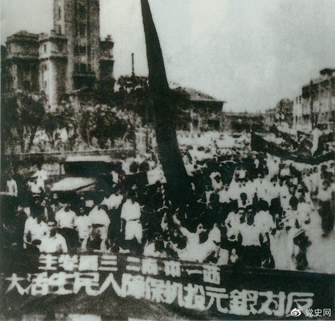 1949年6月10日,上海市军事管制委员会查封了该市金融投机的大本营——上海证券大楼。图为上海2万余人举行大游行,坚决支持人民政府制止投机活动。