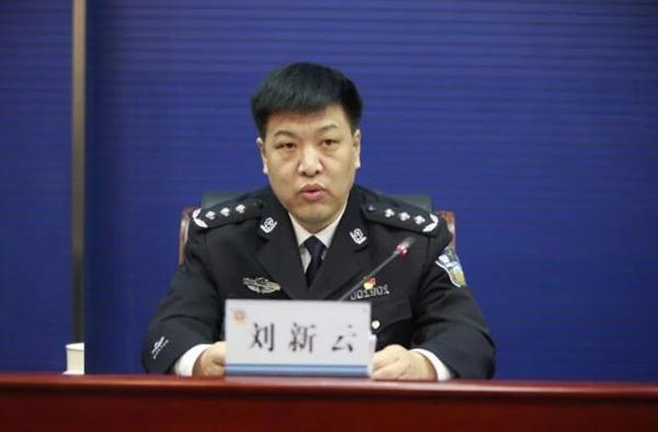 山西省副省长、公安厅厅长刘新云被查